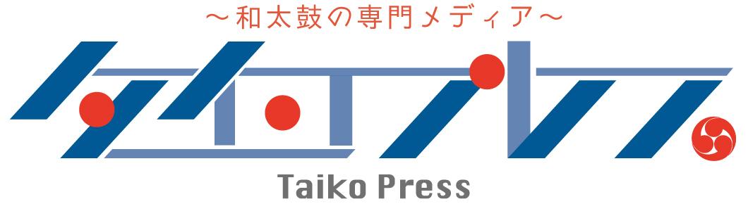 タイコプレス -taiko press-